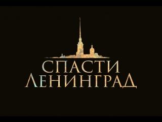 Спасти Ленинград: Первый трейлер