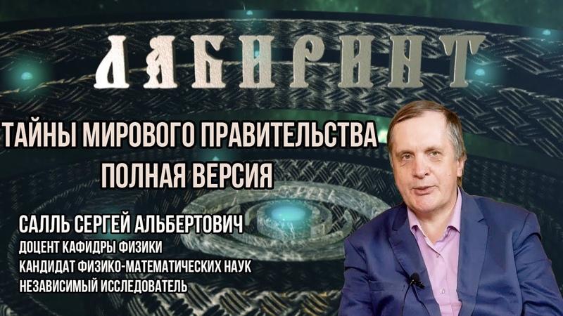 ЛАБИРИНТ   Тайны мирового правительства   Сергей Салль Джули По   Полная версия