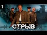 Отрыв 7 серия (сериал, 2012) Военная драма. Фильм «Отрыв» смотреть онлайн