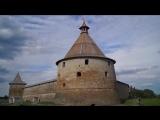 Крепость Орешек (Шлиссельбург, Петрокрепость)