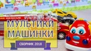 Новый Сборник мультиков про машинки мультики. Все серии подряд на русском Смотреть Онлайн 2018