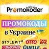 Акции в интернет-магазинах Украины
