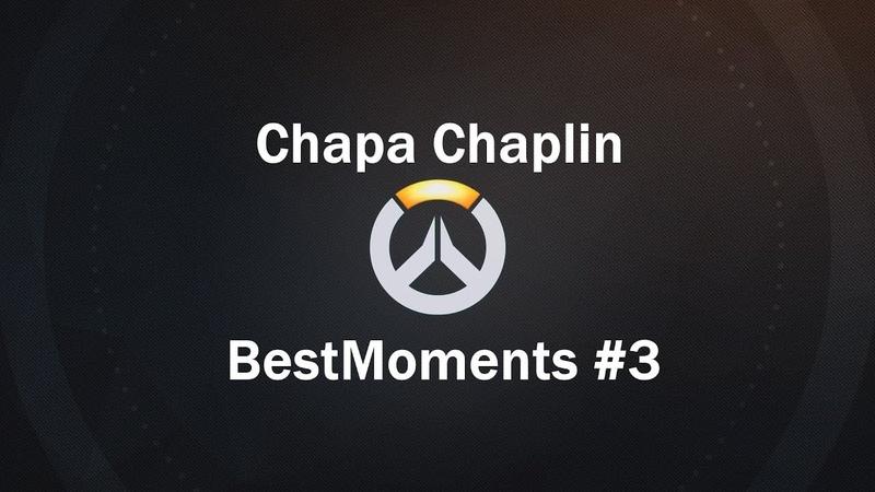 Overwatch Momets ChapaChaplin 3