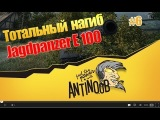 Jagdpanzer E 100 [Тотальный нагиб] Опасный дрын World of Tanks (wot)