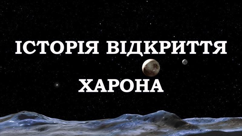 NASA | Історія відкриття Харона - найбільшого супутника Плутона