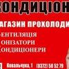 """ТОВ """"Чернівці-Стар"""", салон-магазин """"ВІК"""""""