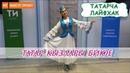 Татар кызлары биюе - татарча лайфхак