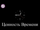 Ценность времени !