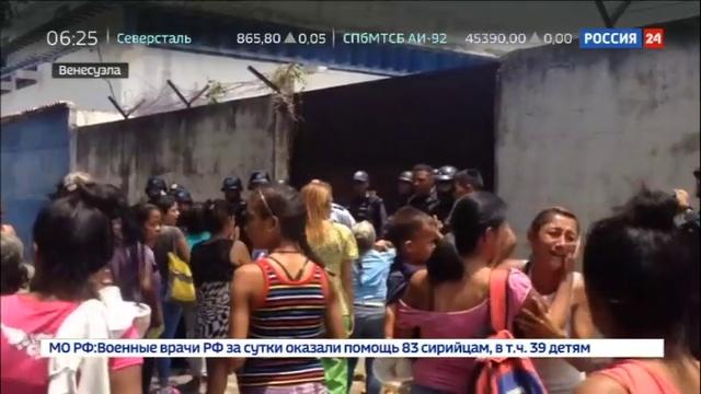 Новости на Россия 24 • Жертвами бунта и пожара в венесуэльской тюрьме стали 78 человек