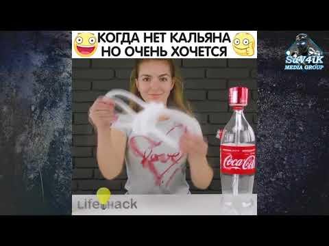 ЛайфХаки / Самодельный простой кальян / LifeHack 1