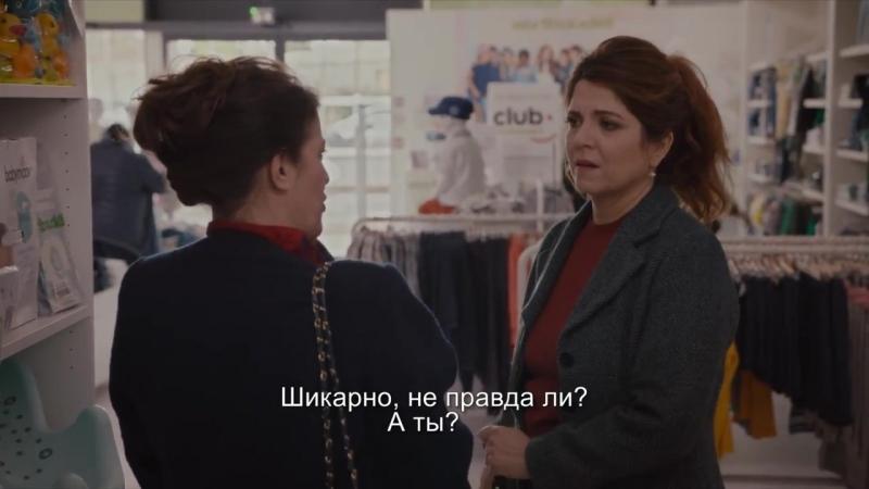 50 весенних дней / Aurore (2017). Трейлер с субтитрами