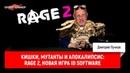 Кишки, мутанты и апокалипсис: Rage 2, новая игра id Software | Опергеймер