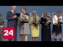 В Москве классным руководителям повысят зарплаты - Россия 24