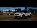 Renault KAPTUR Время сделать выбор