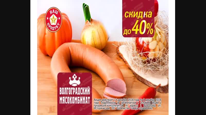 Акции Волгоградский мясокомбинат