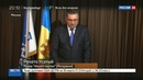 Новости на Россия 24 • Лидер молдавской Нашей партии выступил перед съездом по видеосвязи