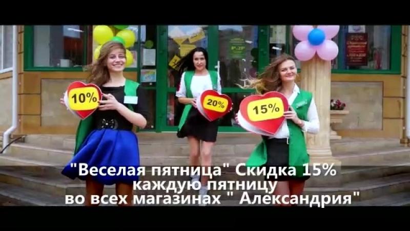 20 лет сети магазинов Александрия