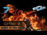 Gothic II: Ночь Ворона #7 - Ферма Акила. Провокатор.