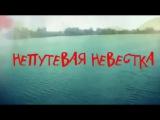 Непутевая невестка 2014  Полная Версия  Русские мелодрамы 2014