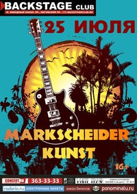 25.07 - Markscheider Kunst - BACKSTAGE club СПб