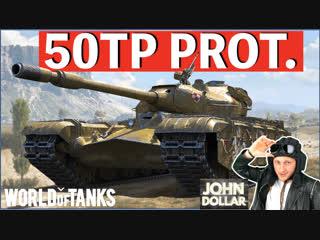 World of Tanks - 50 TP prototyp! Как фармит?!