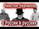 Уинстон Черчилль о России и русских Цитаты мудрецов