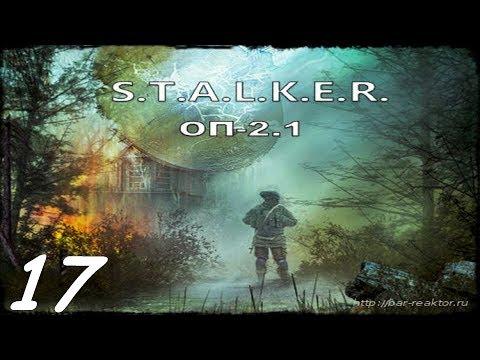 Прохождение. S.T.A.L.K.E.R. Народная CолянкаОП 2.1 017 Ужасы лаборатории Х18.