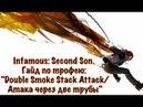 InFAMOUS Second Son Гайд по трофею Double Smoke Stack Attack Атака через две трубы
