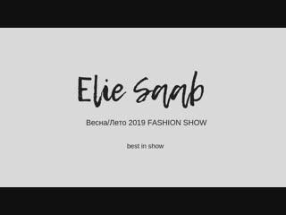 Elie Saab Spring Summer 2019 (best in show)
