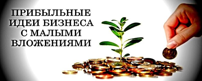 10001 идея для бизнеса