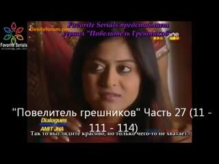 27. Ашиш Шарма и Танви Бхатия в сериале