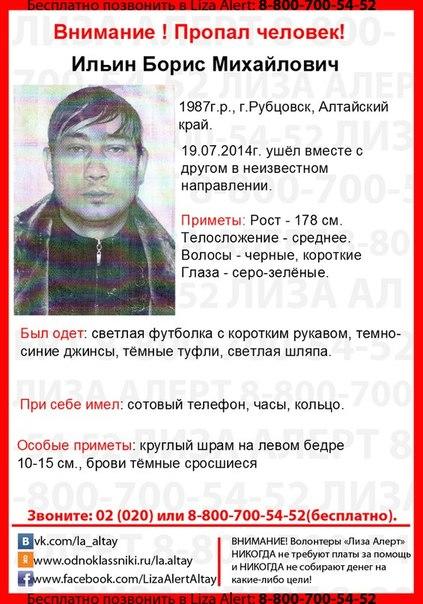 В Рубцовске пропало двое молодых людей