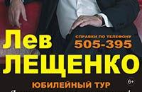 Купить билеты на Лев Лещенко