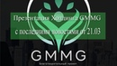Презентация Холдинга GMMG с последними новостями от 21 03 Спикер Артем Кабанов