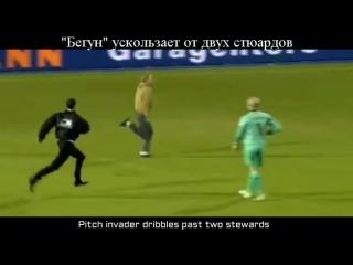 Забавные моменты с футбольными стюардами