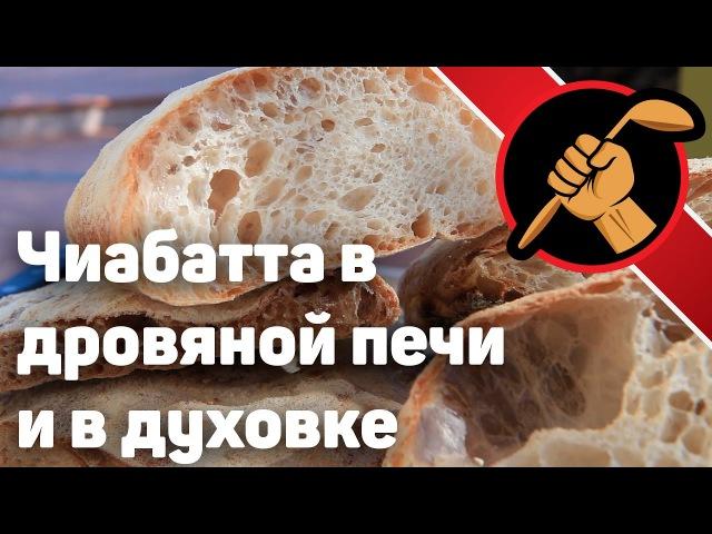 Чиабатта в дровяной печи и в духовке - в чём же разница