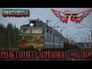[СТРИМ] Trainz 2012 MP - МУЛЬТИПЛЕЕР КОМПАНИИ ВГПК ! (от 20.05.17)