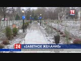 Сбылось «Заветное желание» - в селе Заветное Советского района открыли парковую зону