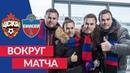 «Вокруг матча» ПФК ЦСКА 21 ФК «Енисей».