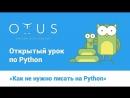 Открытый урок Как не нужно писать на Python