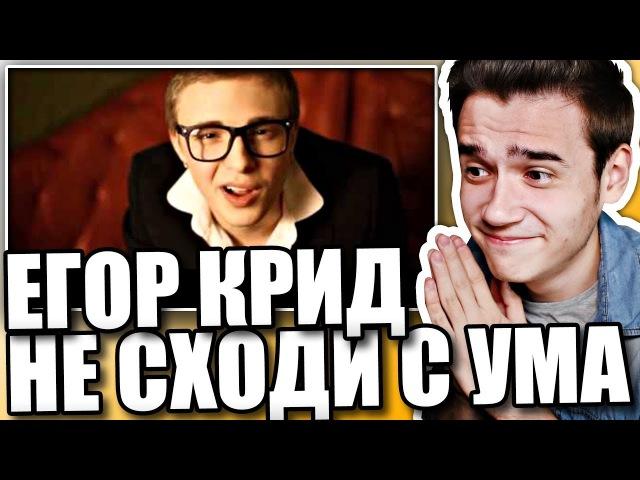 Реакция на Егор Крид - Не сходи с ума (Тимати Cover)