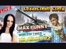ВЗВОД С MAX FUNNY ник в игре (MaxBravkov)