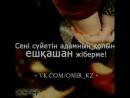 жаным сені сүйемін.03.04.2018. 360