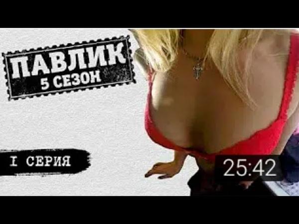 ПАВЛИК 5 сезон 1 серия HD 720p