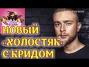 Егор Крид и новый «Холостяк» 2018. Совместный сингл Федука, ЛСП и Егора Крида