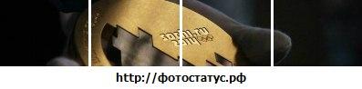 Игорь Москвин: Создано в приложении ФотоСтатус - http://vk.com/app2175066?from_id=1&loc=52f35d9637fa3f51cbe121a3#photostatus