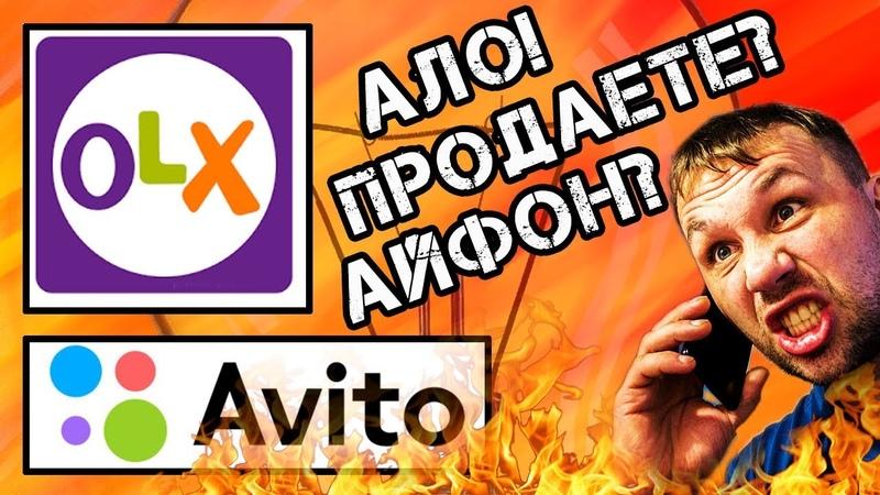 Как с помощью сайта объявлений OLX или AVITO, ВЫНЕСТИ МОЗГ лучшему другу   КИБЕРТРОЛЛИНГ.