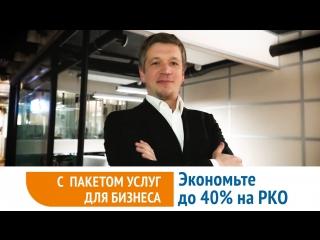 Экономьте на РКО с пакетом услуг для бизнеса - ПАО «ЧЕЛИНДБАНК»