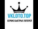 💲Бесплатно от 1 до 100 рублей в сутки 🎲 VKLOTO.TOP - платит !