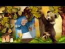 Михаэль и Медведь
